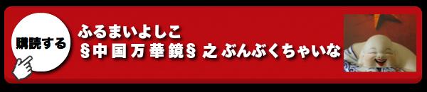 furumai